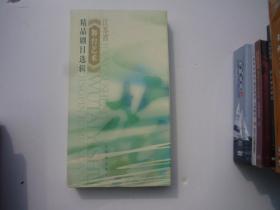 江苏省 《舞台艺术》精品剧目选辑(老碟片1盒7碟全。只发快递,发货前都会试听。确保正常播放才发货。请放心下单。详见书影)放在对门品好小人书纸箱内.2021.10.22