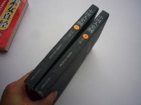 中国人史纲(全二册)(16开平装2本,原版正版老书。详见书影)放在地下室消防栓处