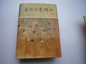唐诗鉴赏辞典(32开精装1本。详见书影)放在地下室象棋类处书架上