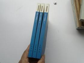 花随人圣庵摭忆(上中下)(大32开平装3本,原版正版老书,无笔记,无破损。详见书影)放在地下室消防栓处