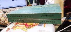 徐邦达:古书画伪讹考辩  版图部分上下(16开软精装2本合售,原版正版老书。详见书影)放在左手边书架上