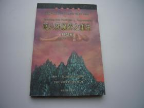 闯入阴魔界之重生(大32开平装1本。详见书影)放在地下室宗教类处