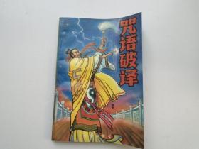 咒语破译(32开平装1本,原版正版老书。详见书影)放在地下室体育类处