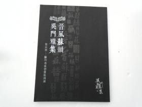 晋风苏韵 吴门雅集 暨 陕西-苏州名家书画邀请展 16开平装一本,原版正版老书,详见书影。放在左手边书架上册