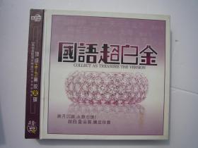 国语超白金 3CD (老碟片3碟。只发快递,发货前都会试听。确保正常播放才发货。请放心下单。详见书影)放在对门品好小人书纸箱内.2021.10.22