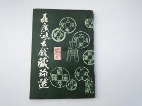 聂广鸿古钱藏珍选(32开平装1本,原版正版老书,聂广鸿签名本,详见书影)放在地下室第一排上层钱币收藏类处。