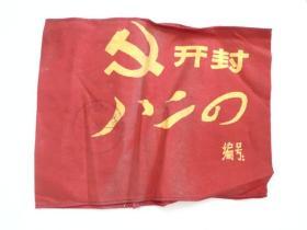 带党旗 开封八二四(老袖章一个,包真包老。详见书影)放在右手边柜台里2021.7.21