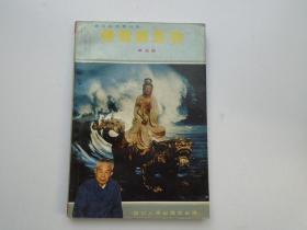 佛教与气功(32开平装1本,原版正版老书。详见书影)放在地下室体育类处