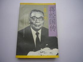 蒋经国传(大32开平装1本,原版正版老书。有原藏书人印。详见书影)放在地下室消防栓处