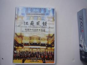 江苏风韵 中国作品交响音乐会 2011(老碟片2碟。只发快递,发货前都会试听。确保正常播放才发货。请放心下单。详见书影)放在对门品好小人书纸箱内.2021.10.22