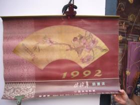 1992 任伯年 扇画选 中国美术馆藏,编辑出版 荣宝斋 1992 老挂历一幅 13张全 ,原版正版,包真。详见书影 。放在地下室桌子上,下午上
