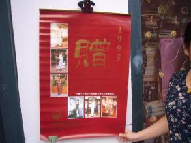 1995年 赠,中国六大城市小姐相会 在南京古南都饭店1995 老挂历一幅 7张全,双月刊 ,1沈阳小姐 钱琨2郑州小姐 张淼淼3全国电视小姐 王小菲4合肥小姐 叶萍6成都小姐 陈熹。品相好。原版正版,包真。详见书影 。放在地下室桌子上,下午上
