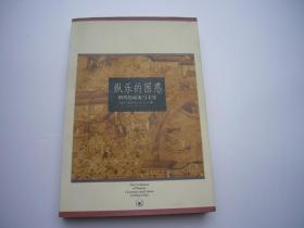 纵乐的困惑:明代的商业与文化(大32开平装1本,原版正版老书。有原藏书人印。详见书影)放在地下室消防栓处