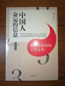 中国人命运的信息 数字推演出的古代文化