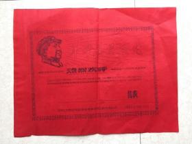 革命委员会好,澄城县寺前供销合作社革命委员会成立和庆祝大会,邀请书(代表证)