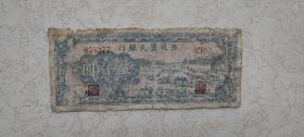 边区纸币,西北农民银行,五千元羊群