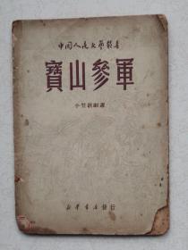 小型秧歌军《宝山参军》,1949年9月初版5000册