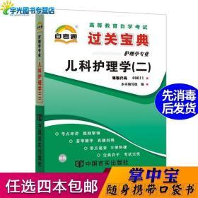 自考通过关宝典 03011专升本书籍 3011儿科护理学二小册子2020年?
