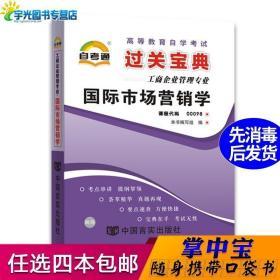 自考通过关宝典00098管理金融专升本书籍0098国际市场营销学小册?