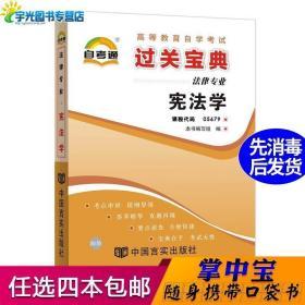 自考通过关宝典 05679法律专科书籍 5679宪法学小册子 2020年自学
