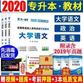 天一成考2020年全国成人高考专升本考试用书籍教材大学语文政治英