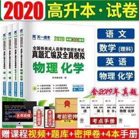 天一成考 2020年全国成人高考高升本考试用书籍教材的历年真题试?