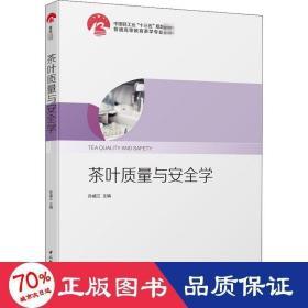 """茶叶质量与安全学(中国轻工业""""十三五""""规划教材)(普通高等教"""