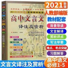 2021新版高中文言文全解人教版配套语文高中文言文翻译书详解必备
