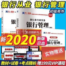 银行从业资格教材2020年银行管理初级题库试卷全套 天一金融官方?