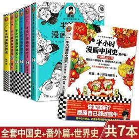半小时漫画中国史全套 12345册+世界史+漫画番外篇一共七本