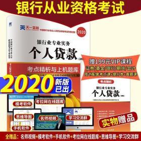 银行从业资格教材2020年题库 个人贷款初级银监会官方教材的2019?
