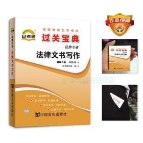 自考通过关宝典小册子 00262专科书籍 0262法律文书写作自学考试?