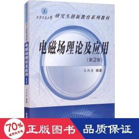 电磁场理论及应用(第2版)(西安交通大学研究生创新教育系列教材)