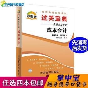 自考通过关宝典00156金融专科书籍 0156成本会计学小册子2020年自