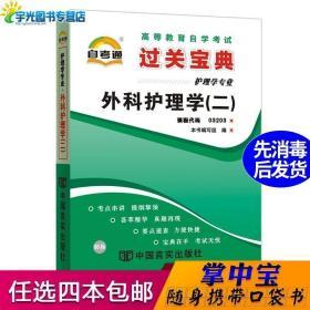自考通过关宝典 03203护理专升本书籍小册子3203外科护理学二2020