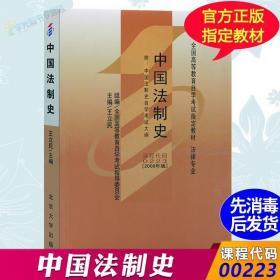 自学考试教材 00223法律法学专科书籍 0223中国法制史王立民北大?