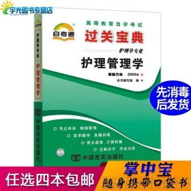 自考通过关宝典 03006专升本书籍3006护理管理学小册子2020年自学