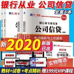 银行从业资格用书籍教材2020年 公司信贷 银行业法律法规与综合能