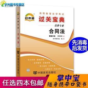 自考通过关宝典 00230法律专升本书籍 0230合同法小册子 2020年自
