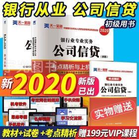 天一金融银行从业资格教材2020年公司信贷初级试卷全套用书籍 官?
