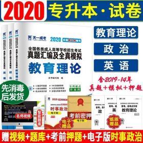 天一成考2020年全国成人高考专升本教材的试卷题库 教育理论政治?