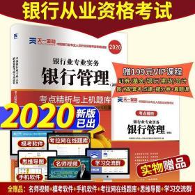 天一金融 银行从业资格教材2020 银行管理初级试卷 官方资格证书?