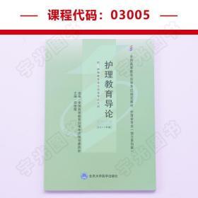 自学考试教材 03005护理学专升本书籍 3005护理教育导论郑修霞北?