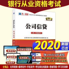 天一金融银行从业资格教材2020年 公司信贷初级中级官方资格证书?