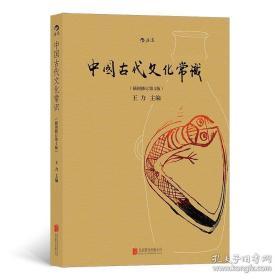中国古代文化常识 王力主编 插图修订第4版