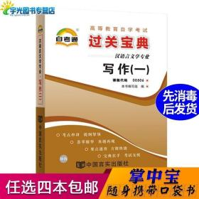 自考通过关宝典 00506汉语言文学专科书籍 0506写作一小册子 2020