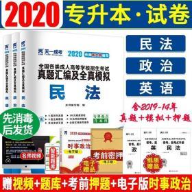 天一成考 2020年全国成人高考专升本考试用书籍教材的试卷 民法政