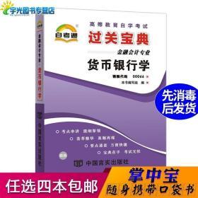 自考通过关宝典 00066金融会计专科书籍 0066货币银行学小册子 20