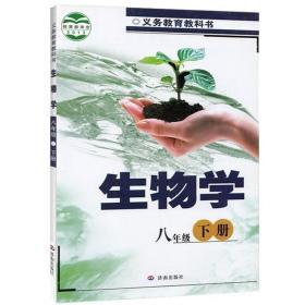 【套装两本】初中8八年级下册生物济南版 地理书人教版课本全套八