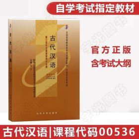 自学考试教材 00536汉语言文学专业专科的书籍 0536古代汉语王宁?